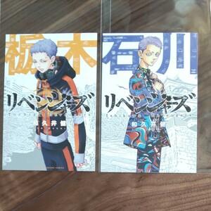東京卍リベンジャーズ 東京リベンジャーズ 購入特典 石川 栃木 イラストカード