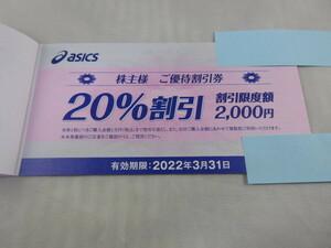 99円即決! 最新 アシックス 株主優待 20%割引券 有効期限:2022年3月31日 オニツカタイガーでも使用可能 送料63円