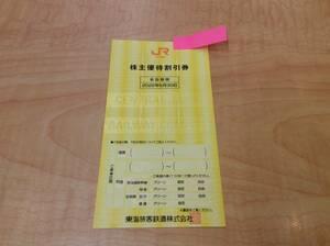 6123■ 未使用 新券 JR東海 東海旅客鉄道株式会社 株主優待割引券 2022年6月30日まで 1枚