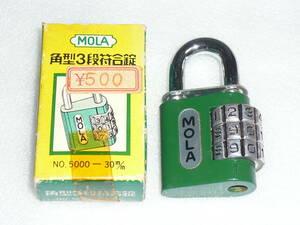 MOLA 角型3段符合錠 No.5000-30mm ほぼ未使用・動作品