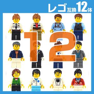 新品未使用品 LEGOレゴ互換品 ミニフィグ12体セット 人形 フィギュア 学校 病院 医師 歌手 警察 泥棒 船長 パイロット