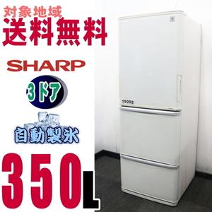 V-15002★送料無料Dランク★地区指定販売商品★シャープ どちもドア ナノ低温脱臭 大型冷蔵庫 350L SJ-PW35Y