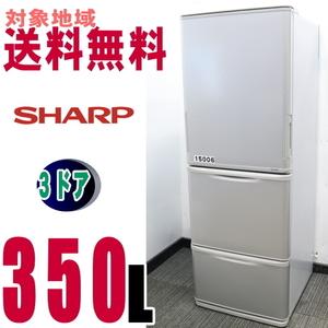 V-15006★送料無料Dランク★地区専用販売★シャープ どちもドア ナノ低温脱臭 大型冷蔵庫 350L SJ-W351C-s
