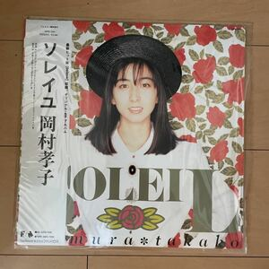 """● Band LP ● Takeshi Okamura Soleil / Latest Hit Song """"Believe"""" / Original 4th Album / Christmas Night / Japanese Music / Route / Music / Record ★ A214 2109"""