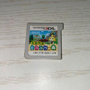 3DSソフト とびだせどうぶつの森