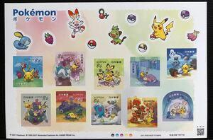 ポケモン 84円×10種 未使用 切手