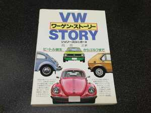 ■即決■グランプリ出版「ワーゲンストーリー」昭和59年 ジェリー・スロニガー著■