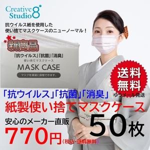 抗ウイルス使い捨てマスクケース50枚