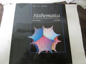 洋書 スティーブンウルフラム Mathematica 日本語版  中古品