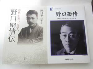 文庫本 日本図書センター 野口雨情自伝小説 他1点  中古品