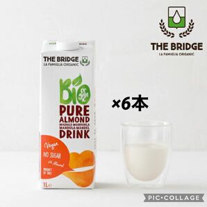 完全無添加ブリッジBridge オーガニックアーモンドミルク1000mL×6本