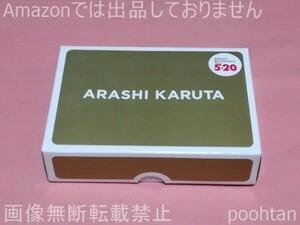 嵐 ARASHI Anniversary Tour 5x20 5x20 2019 ARASHI かるた