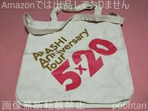 嵐 ARASHI Anniversary Tour 5x20 5x20 ショッピングバッグ