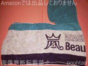 嵐 ARASHI LIVE TOUR Beautiful World 国立競技場限定 フード付タオル