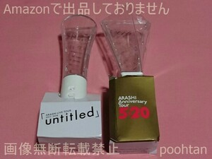 嵐 LIVE TOUR 『untitled』 Anniversary Tour 5x20 ペンライト 2本セット 台紙付き