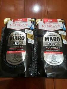 MARO ボリュームアップシャンプーEX 2個セット