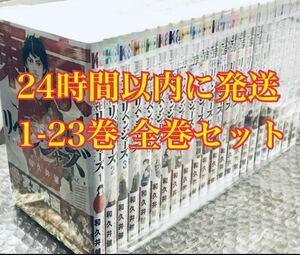 【新品未開封】東京卍リベンジャーズ 23巻まで 全巻セット 和久井健 即日発送