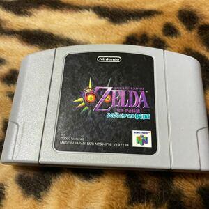N64 ゼルダの伝説ムジュラの仮面 起動確認済み 大量出品中!同梱歓迎!