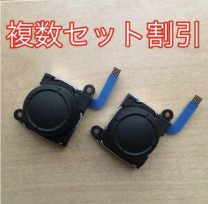 Switch スイッチ ジョイコン アナログ スティック 修理 コントローラー 2つ組
