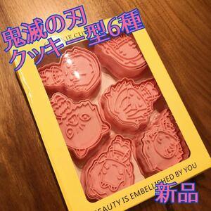 最後の1個!即購入OK【新品未開封】鬼滅の刃 クッキー型 即日発送 キャラ弁