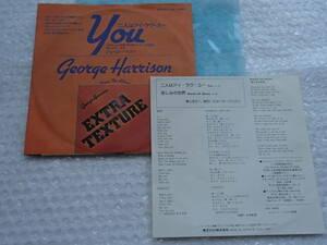ジョージ・ハリスン EP盤 You(二人はアイ・ラブ・ユー) / 悲しみの世界 シングル盤 東芝EMI EAR-10855