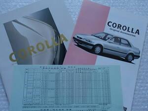 トヨタ カローラ カタログ 1995年5月 37ページ 価格表・アクセサリーカタログ付き 美品!