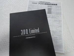トヨタ アリスト 特別仕様車Q-Limited カタログ 1994年8月 7ページ 価格表(コピー)付き