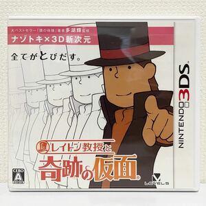【3DS】 レイトン教授と奇跡の仮面