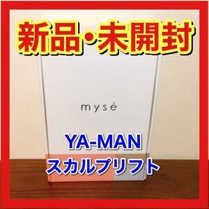 ヤーマン YA-MAN MS-80W スカルプリフト 頭筋 EMS