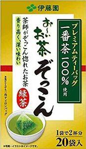 おーいお茶 ぞっこん 20袋 伊藤園 プレミアムティーバッグ おーいお茶 ぞっこん 20袋