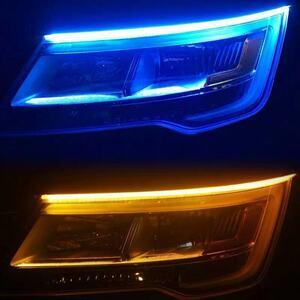 24V用 薄さ3mm シーケンシャル ウィンカー 流れるウィンカー LED シリコンチューブ ブルー/アンバー 60cm 2本.