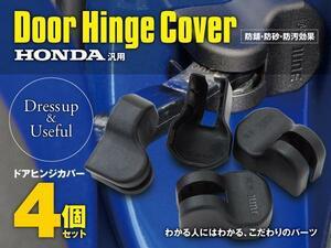 ドアヒンジカバー ドアストッパー 保護カバー 4個セット フリード GB3・4 H20.5~ 【ネコポス限定送料無料】