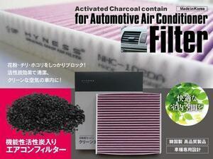 【送料無料】エアコンフィルター 高性能タイプ 活性炭1250mg シビックハイブリッド FD3 H17.11~H22.12 80292-SFY-003 花粉 PM2.5対策