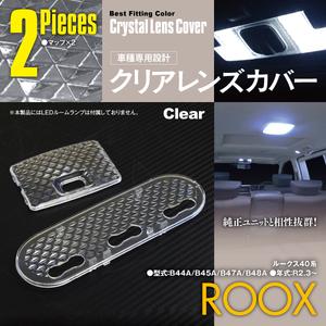 【ネコポス限定送料無料】 ルームランプ レンズ クリアレンズカバー 2枚 日産 ルークス B40系 R2.3~ クリスタルダイヤカット