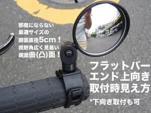 簡単脱着取付固定! 自転車 ミラー バックミラー サイドミラー バーエンドミラー 360°角度各所調節 後方確認お子様状態確認等送料無料!