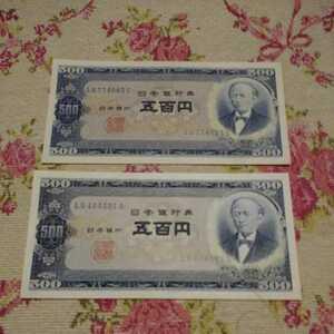 岩倉具視 500円札 五百円札 紙幣 日本銀行券