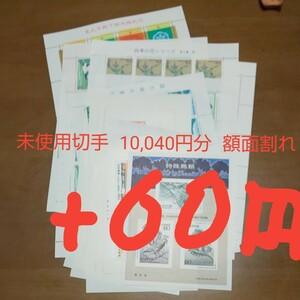 未使用切手 10,040円+60円=10,100円分 額面割れ