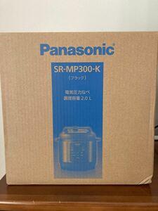 パナソニック 電気圧力鍋 2.0L SR-MP300-K ブラック 新品未開封