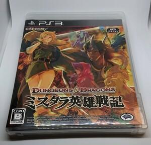 ダンジョンズ&ドラゴンズミスタラ英雄戦記 PS3ソフト
