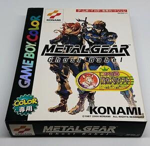 METAL GEAR Ghost Babel (メタルギア ゴーストバベル) ゲームボーイカラー