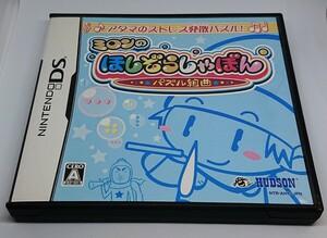 【初回特典用紙付き】 ミロンのほしぞらしゃぼん パズル組曲 ニンテンドー DSソフト