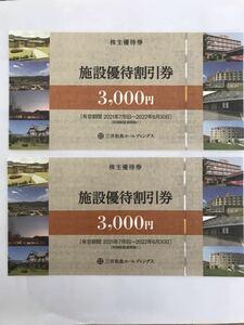 三井松島ホールディングス 株主優待券 施設優待割引券 3,000円2枚