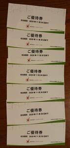 ★送料無料★ 極楽湯 株主優待券 7 枚  2021年11月30日まで(有効期限延長分)