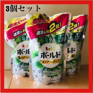 ボールド 液体 柔軟剤入り 洗濯洗剤 グリーンガーデン&ミュゲ約2倍分3個セット