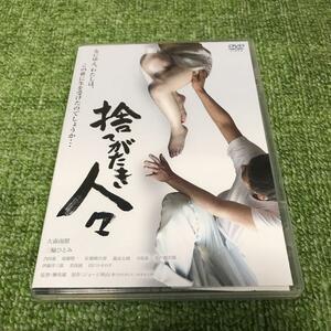 捨てがたき人々('12ファミリーツリー/P-ARTS/アークエンタテインメント…