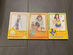 アニメ もやしもん DVD VOL.1~3 【初回限定版】
