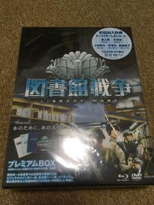 図書館戦争 DVD Blu-ray プレミアムBOX 初回