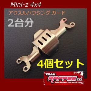 アクスルハウジング ガード Mini-z4x4 アンダーガード SUS製 4個 (検索 クローラー ミニッツ4x4 jmny jeep ラングラー ミニッツ 4x4 )