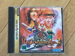 セガサターン用ゲームソフト『リグロードサーガ2』