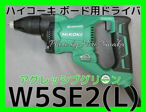 ハイコーキ HiKOKI ボード用ドライバ W5SE2(L) 緑 アグレッシブグリーン ACブラシレスモータ 安心と信頼 正規取扱店出品 小型 軽量 内装